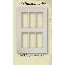 """77.""""Витрина-9"""""""