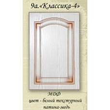 "9a.""Классика-4"""