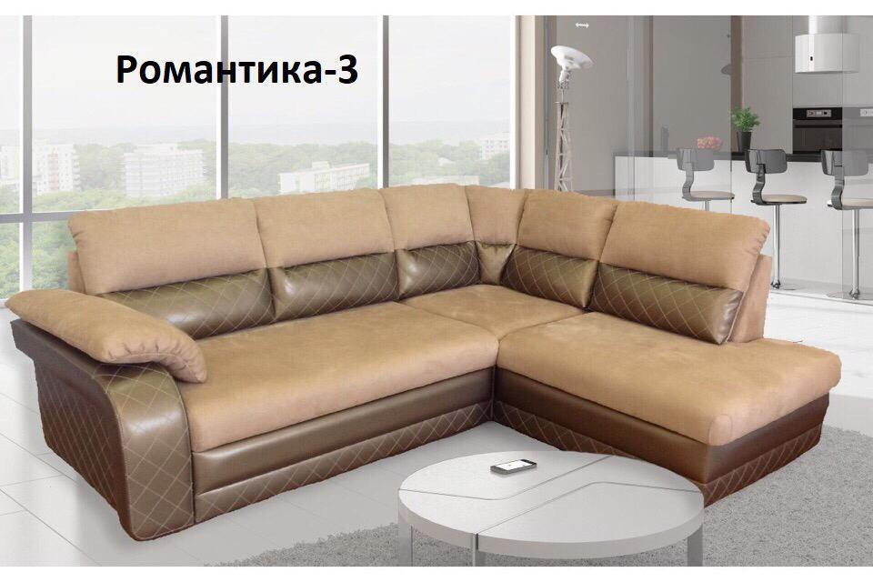 Романтика-3
