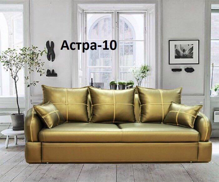 Астра-10